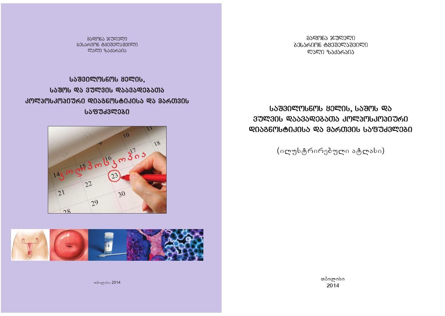 hpv diagnózis nhs condylomata acuminata hpv típusok